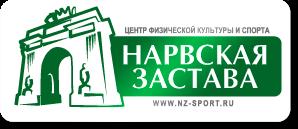 Центр физической культуры и спорта НАРВСКАЯ ЗАСТАВА
