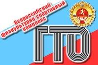 Сайт ВФСК ГТО