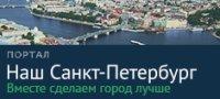 Портал Наш Санкт-Петербург
