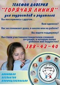 Телефон доверия для подростков и родителей 3884240